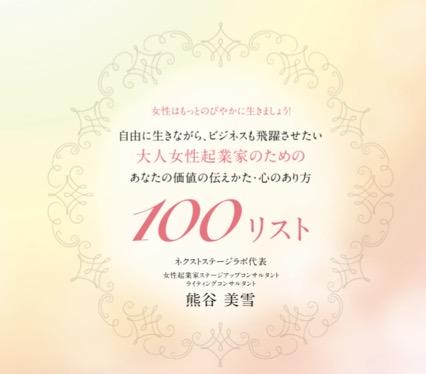 100list